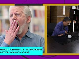 Александр Мясников объяснил, о чем свидетельствует упадок сил по утрам