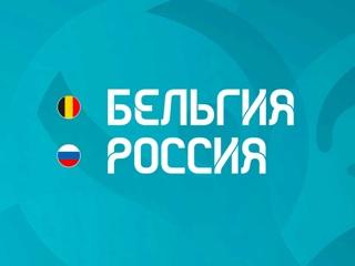 Смотрим покажет прямой эфир матча Бельгия  Россия