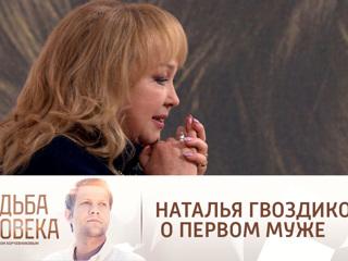 Судьба человека. Измены, аборт, побои: Наталья Гвоздикова рассказала о первом муже
