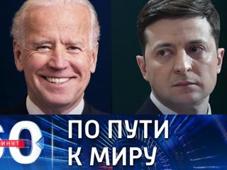 60 минут. Встречи Путина и Байдена, Байдена и Зеленского  путь к разрядке