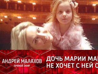 Прямой эфир. Дочь Марии Максаковой считает, что самые счастливые годы она провела с отцом