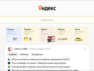 Яндекс показал обновленный дизайн и научил поиск экономить время