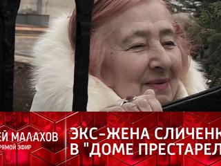 Прямой эфир. Прямой эфир показал, как живет экс-жена Николая Сличенко в доме престарелых