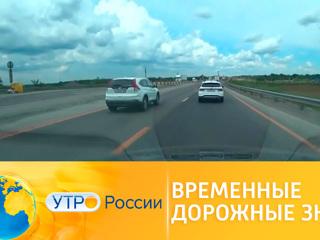 Утро России. Непредвиденные расходы: на какие хитрости ловят водителей