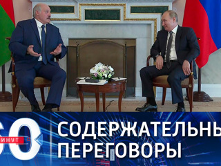 60 минут. Встреча Путина и Лукашенко длилась более пяти часов