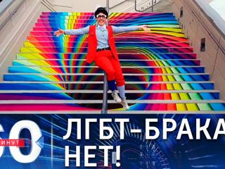 60 минут. Россия не приемлет ЛГБТ-браки