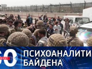 60 минут. Экзистенциальный кризис Талибана, по Байдену. Эфир от 19.08.2021 (18:40)