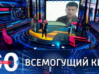 60 минут. Украина спешит на помощь США