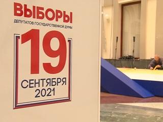 В России началось голосование на выборах