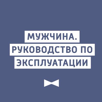 Мужчина. Руководство по эксплуатации