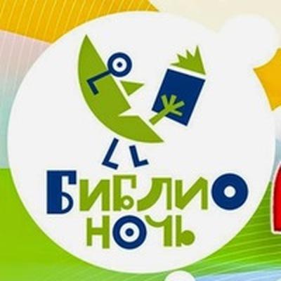 Ежегодный фестиваль «Библионочь» пройдет в России в ночь с пятницы на субботу
