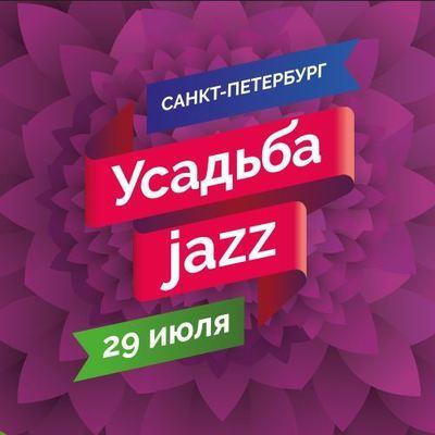 Усадьба Jazz-2017 в Петербурге пройдет в крупнейшем экологическом open-air