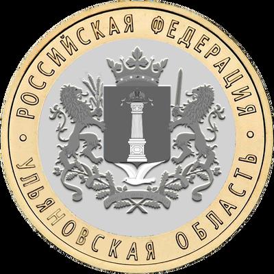 ЦБ выпустил памятную 10-рублевую монету в честь Ульяновской области
