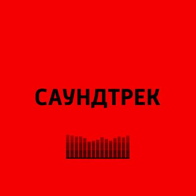 Саундтрек