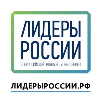 Более 900 человек примут участие в полуфиналах конкурса управленцев