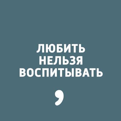 Любить нельзя воспитывать