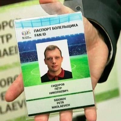 Более 330тысяч человек подали заявления на паспортболельщика ЧМ по футболу в России