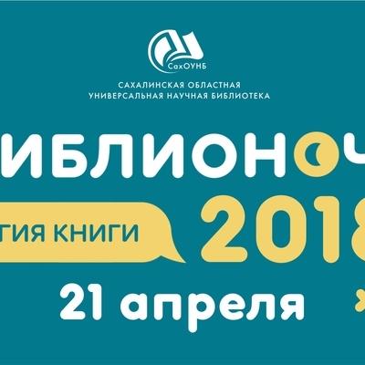 Акция «Библионочь» пройдет сегодня во всех российских регионах