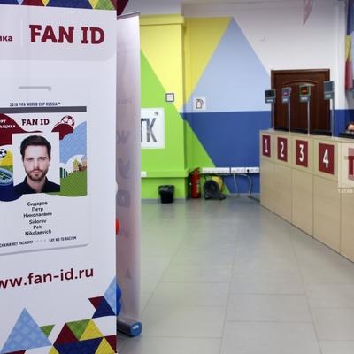 Болельщики смогут получить Fan ID на ЧЕ-2020 по футболу на интернет-портале