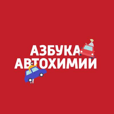 Азбука автохимии