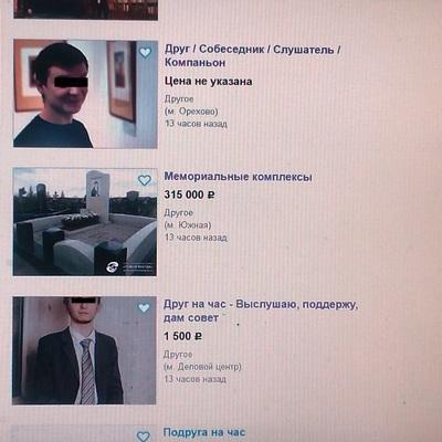 Услуга «друг на час» стала популярнее в России более чем в 2,5 раза
