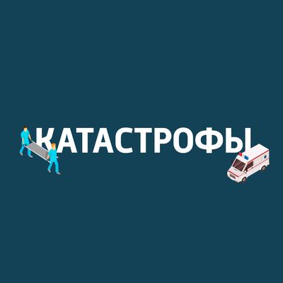 Катастрофы