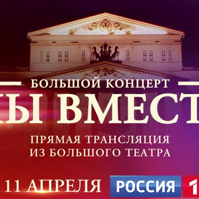 11 апрелявэфиретелеканала«Россия» — беспрецедентныйконцерт«МЫВМЕСТЕ»