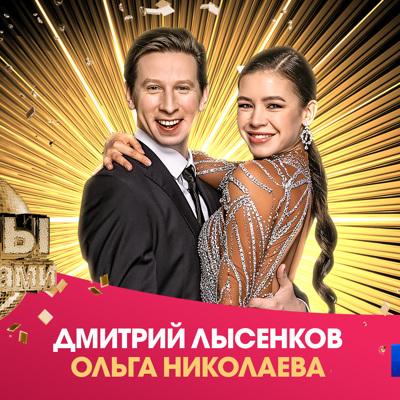 Дмитрий Лысенков и Ольга Николаева