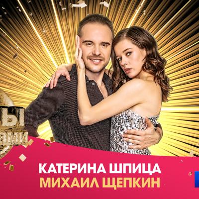 Катерина Шпица и Михаил Щепкин