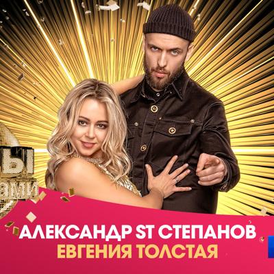 Александр ST Степанов и Евгения Толстая