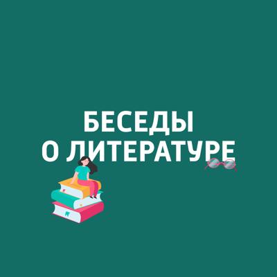 Беседы о литературе