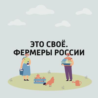 Это своё. Фермеры России