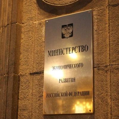 Минэкономразвития обвинило Bloomberg в спекуляциях на тему роста цен в РФ