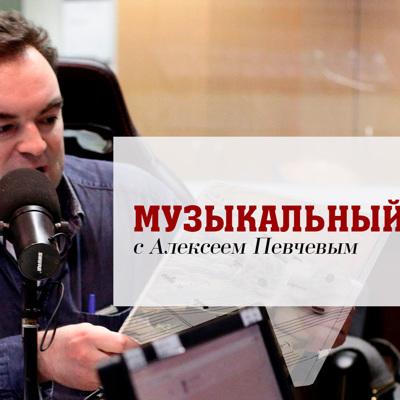 Музыкальный обзор с Алексеем Певчевым