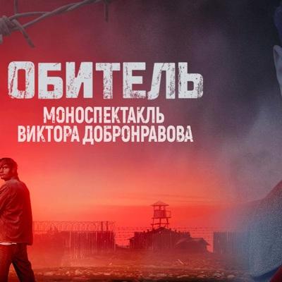 """""""Обитель"""". Моноспектакль Виктора Добронравова"""