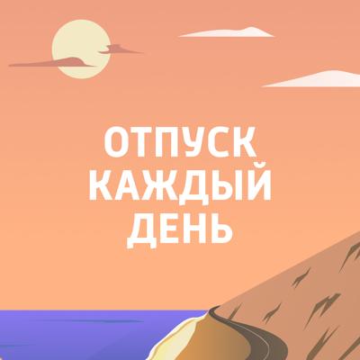 Отпуск каждый день