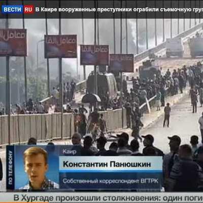 Константин Панюшкин: в Каире нас ограбили прямо между блокпостами