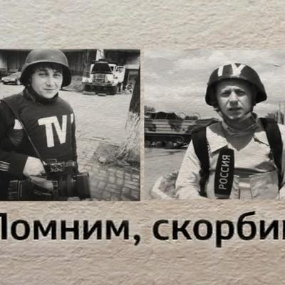 Сегодня день памяти журналистов ВГТРК Игоря Корнелюка и Антона Волошина
