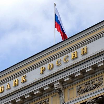 ЦБ прокомментировал конфликт вокруг Ассоциации российских банков
