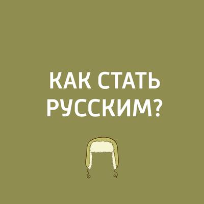 Как стать русским?
