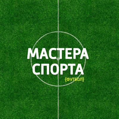 Мастера спорта. Футбол
