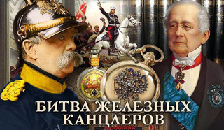 """Обложка  книги В. Пикуля """"Битва железных канцлеров"""""""