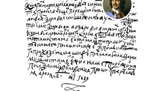 Почерк российского императора Петра I.