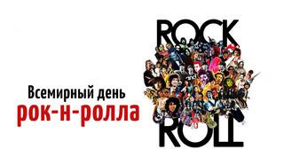 Международный день рок-н-ролла