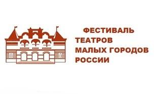 """Логотип """"Фестиваля театров малых городов России"""""""