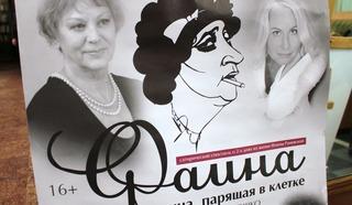 Афиша спектакля «Фаина. Птица, парящая в клетке», Москва Фото Леонида Варебруса