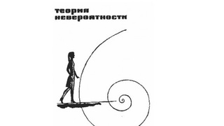 "Обложка книги Михаила Анчарова ""Теория Невероятности"""