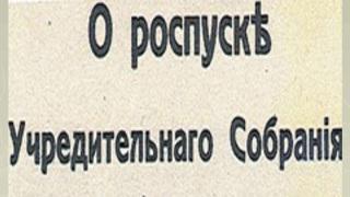 Декрет о роспуске Учредительного собрания