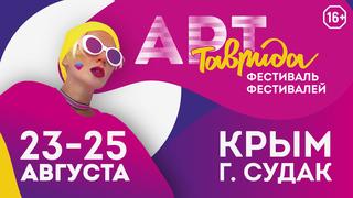 """Фестиваль творческих сообществ """"Таврида – АРТ"""""""