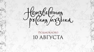 /podmoklovo-fest.ru/